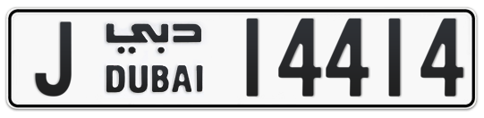 J 14414 - Plate numbers for sale in Dubai