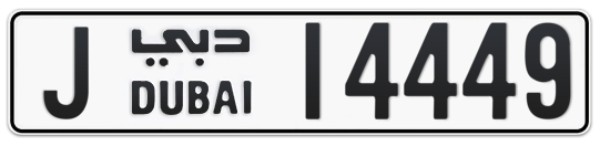 J 14449 - Plate numbers for sale in Dubai