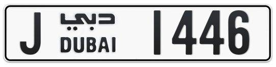 J 1446 - Plate numbers for sale in Dubai
