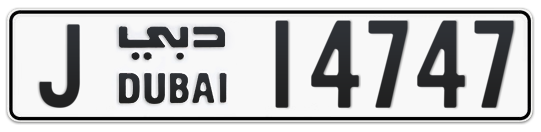 J 14747 - Plate numbers for sale in Dubai