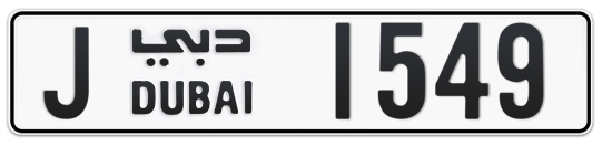 J 1549 - Plate numbers for sale in Dubai