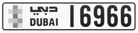 * 16966 - Plate numbers for sale in Dubai