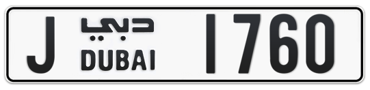 J 1760 - Plate numbers for sale in Dubai