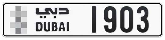 * 1903 - Plate numbers for sale in Dubai