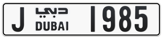 J 1985 - Plate numbers for sale in Dubai