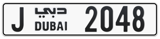 J 2048 - Plate numbers for sale in Dubai