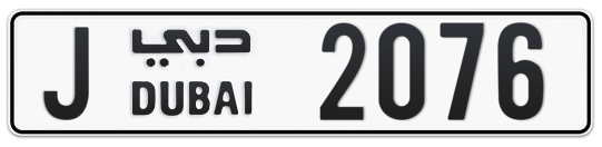 J 2076 - Plate numbers for sale in Dubai