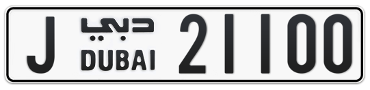 J 21100 - Plate numbers for sale in Dubai