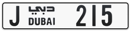 J 215 - Plate numbers for sale in Dubai