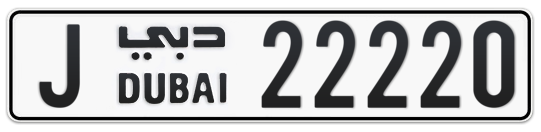 J 22220 - Plate numbers for sale in Dubai