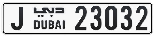 J 23032 - Plate numbers for sale in Dubai