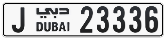 J 23336 - Plate numbers for sale in Dubai
