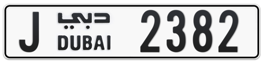 J 2382 - Plate numbers for sale in Dubai