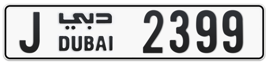 J 2399 - Plate numbers for sale in Dubai