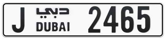 J 2465 - Plate numbers for sale in Dubai