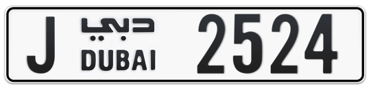 J 2524 - Plate numbers for sale in Dubai