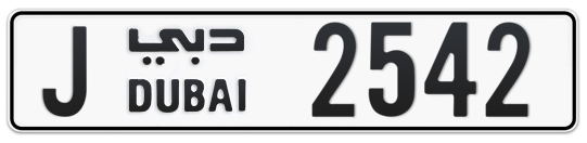 J 2542 - Plate numbers for sale in Dubai