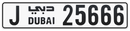 J 25666 - Plate numbers for sale in Dubai