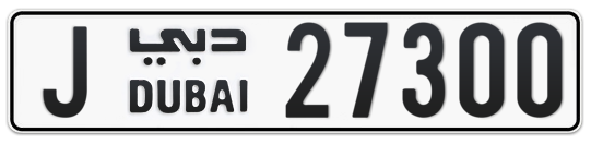 J 27300 - Plate numbers for sale in Dubai