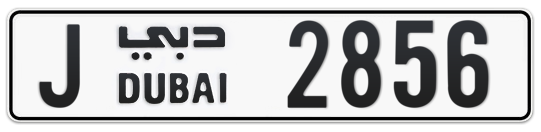 J 2856 - Plate numbers for sale in Dubai
