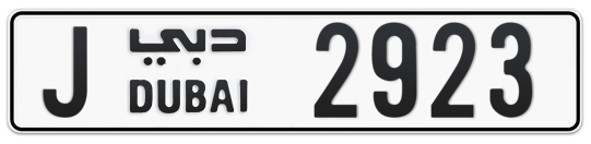 J 2923 - Plate numbers for sale in Dubai