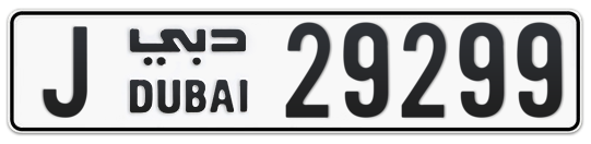 J 29299 - Plate numbers for sale in Dubai