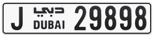 J 29898 - Plate numbers for sale in Dubai