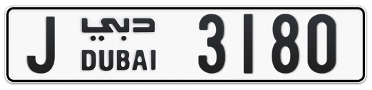 J 3180 - Plate numbers for sale in Dubai
