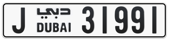 J 31991 - Plate numbers for sale in Dubai
