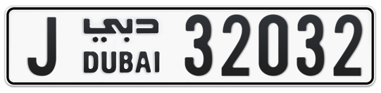 J 32032 - Plate numbers for sale in Dubai