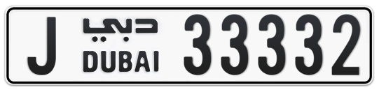 J 33332 - Plate numbers for sale in Dubai