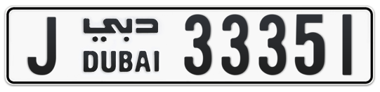 J 33351 - Plate numbers for sale in Dubai