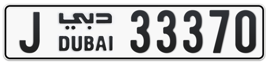 J 33370 - Plate numbers for sale in Dubai