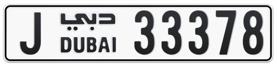 J 33378 - Plate numbers for sale in Dubai