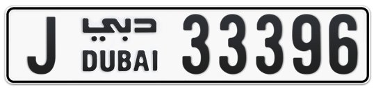 J 33396 - Plate numbers for sale in Dubai