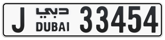 J 33454 - Plate numbers for sale in Dubai