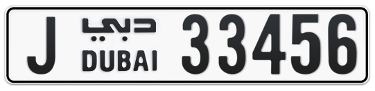 J 33456 - Plate numbers for sale in Dubai