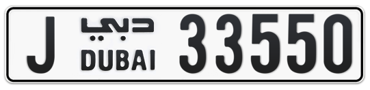 J 33550 - Plate numbers for sale in Dubai