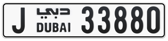 J 33880 - Plate numbers for sale in Dubai