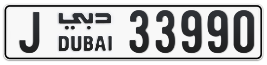 J 33990 - Plate numbers for sale in Dubai