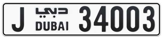 J 34003 - Plate numbers for sale in Dubai