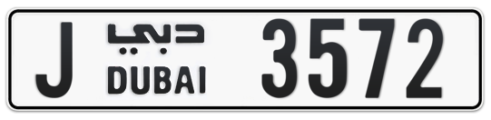 J 3572 - Plate numbers for sale in Dubai