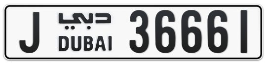 J 36661 - Plate numbers for sale in Dubai