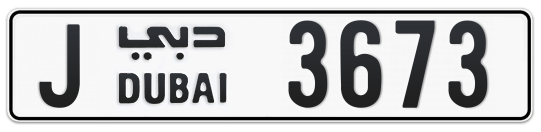 J 3673 - Plate numbers for sale in Dubai