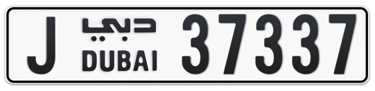J 37337 - Plate numbers for sale in Dubai