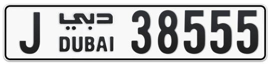 J 38555 - Plate numbers for sale in Dubai