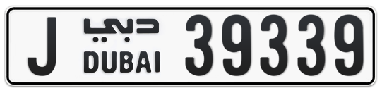 J 39339 - Plate numbers for sale in Dubai
