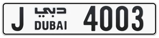 J 4003 - Plate numbers for sale in Dubai