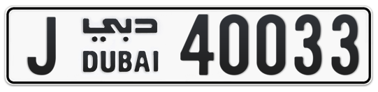 J 40033 - Plate numbers for sale in Dubai