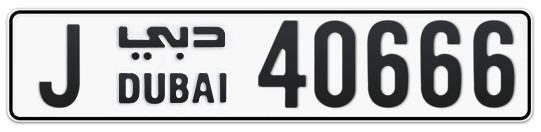 J 40666 - Plate numbers for sale in Dubai